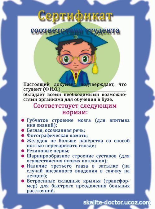 сертификат студента шуточная грамота
