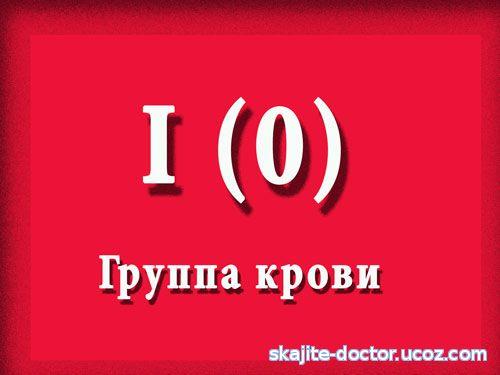 1 группа крови питание